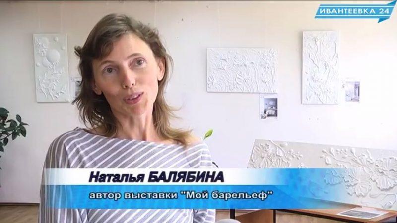 Выставка барельефа