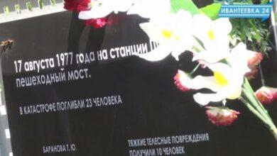 Панихида по погибшим мост в Пушкино