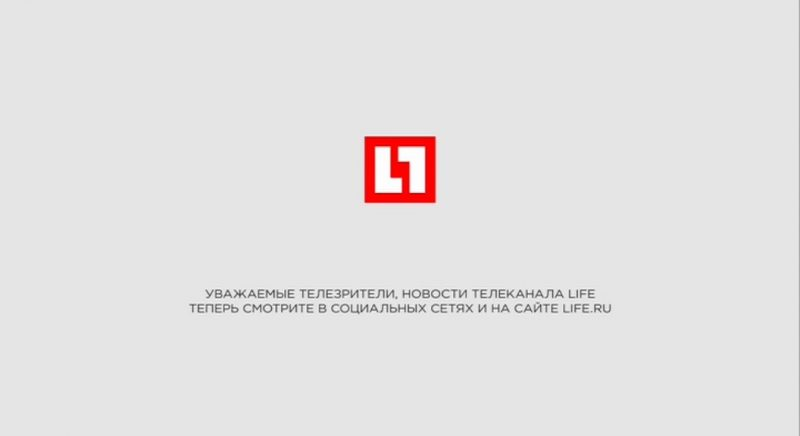 Телеканал Life закрыт