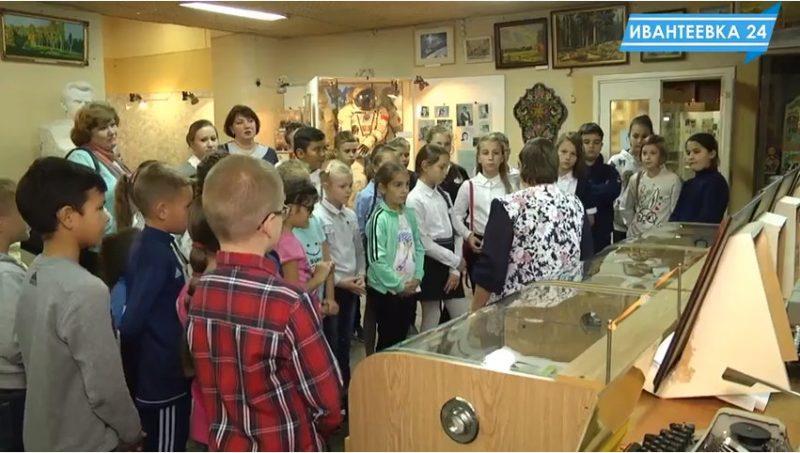 Дети в музее Ивантеевки