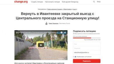 Петиция на открытие дороги в Королев