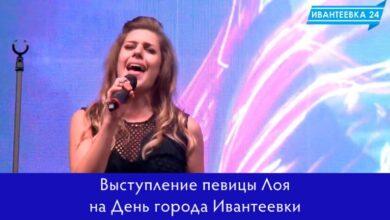 Певица Лоя