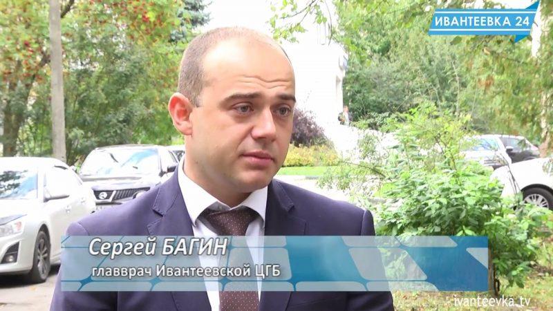 Сергей Багин главврач Ивантеевской ЦГБ