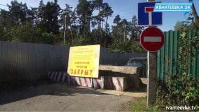Закрытый проезд из Ивантеевки в Тарасовку