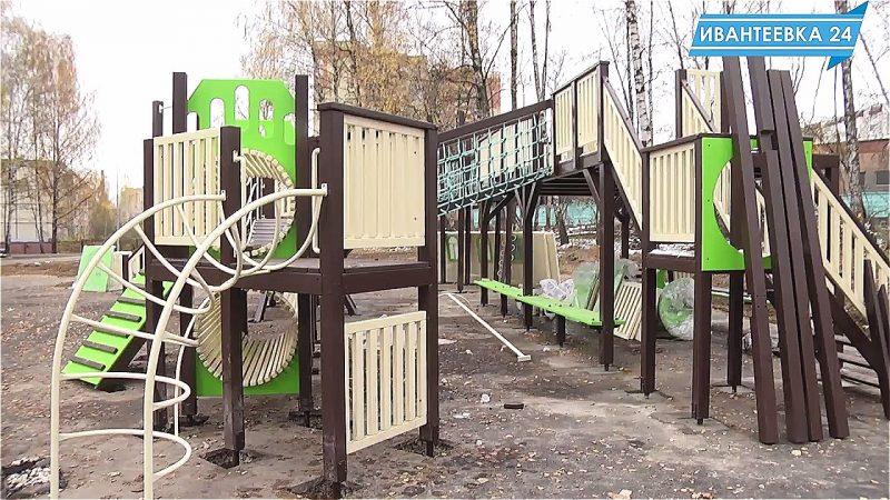 Детская площадка парк