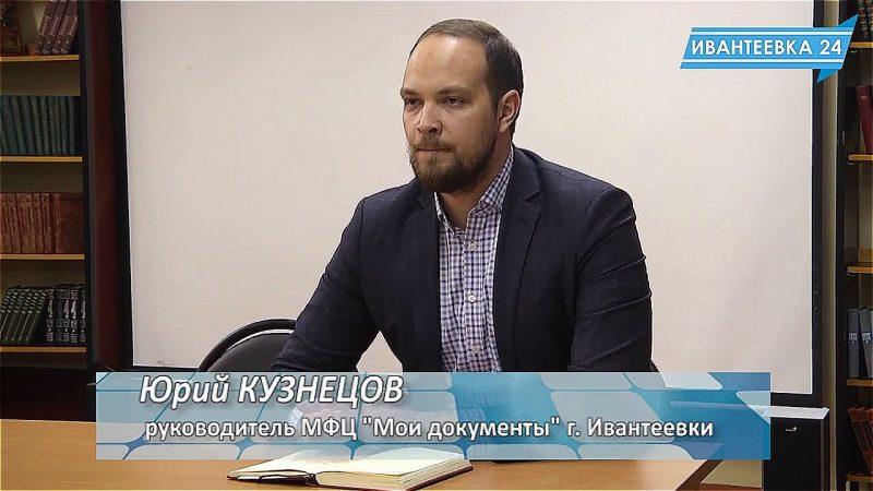 Директор МФЦ Кузнецов