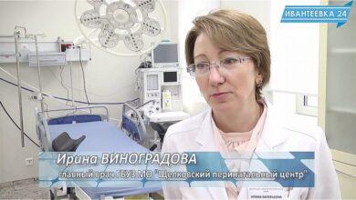 Главврач Щелковский перинатальный центр