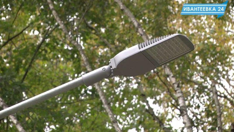 Светодиодный фонарь в парке