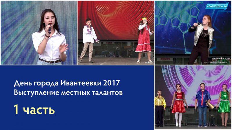 Выступление местных артистов День Ивантеевки 1