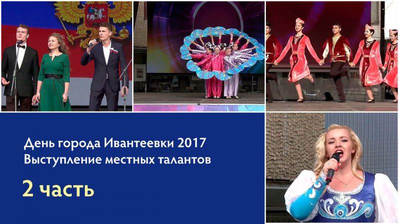 Выступление местных артистов День Ивантеевки 2
