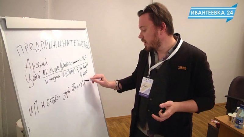 Форум в Ивантеевке