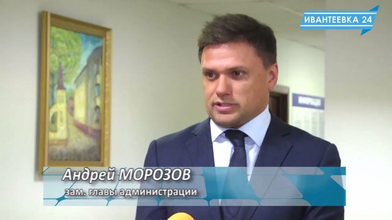 Морозов зам главы Ивантеевки