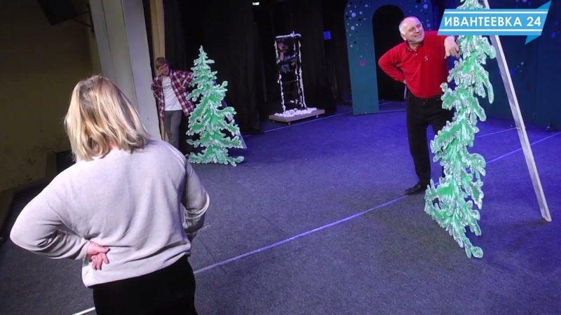 Репетиция новогоднего спектакля