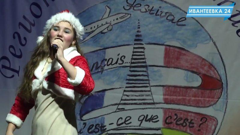 Фестиваль французского языка
