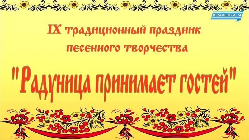 Концерт Радуница
