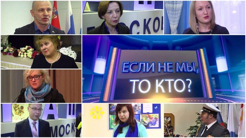 Лауреаты Наше Подмосковье Ивантеевка