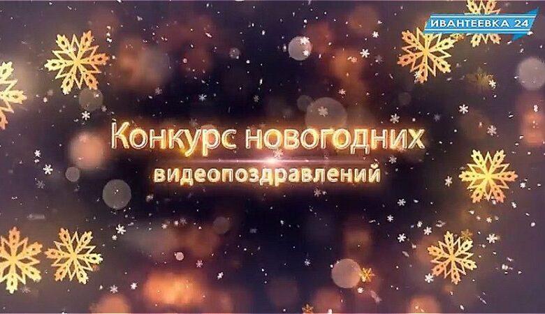 Поздравление новый год конкурсы