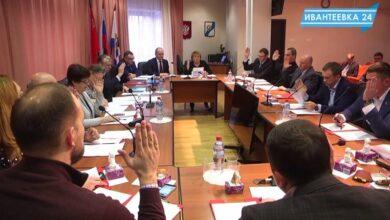 Совет депутатов Ивантеевки
