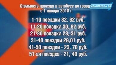 Стоимость проезда в 2018 году