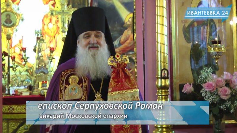 епископ Серпуховский Роман