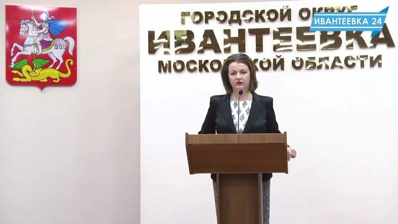 отчет главы Ивантеевки