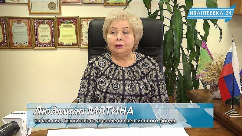 Людмила Мятина начальник Пушкинского пенсионного