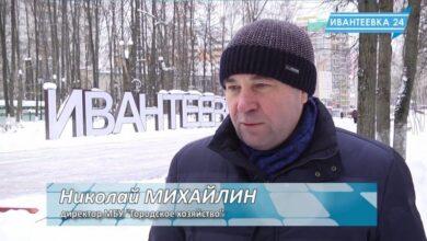 Михайлин МБУ Городское хозяйство