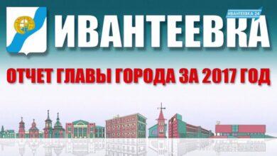 Отчет  главы Ивантеевки за 2017