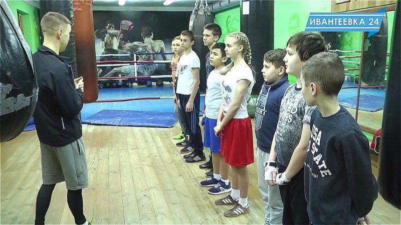 Спортивная Ивантеевка бокс