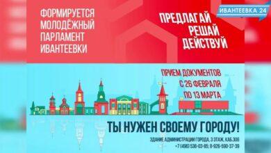 конкурс в Молодежный парламент