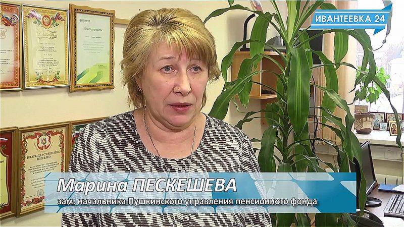 зам начальника Пушкинского пенсионного фонда