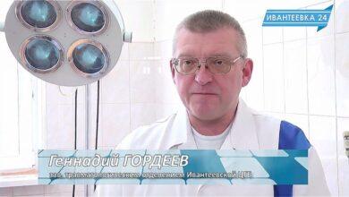 Гордеев травматолог