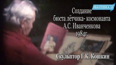 создание бюста Иванченкову 1984