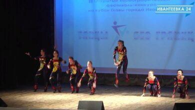 танцы без границ