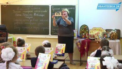 Елена Лежепекова учитель начальных классов