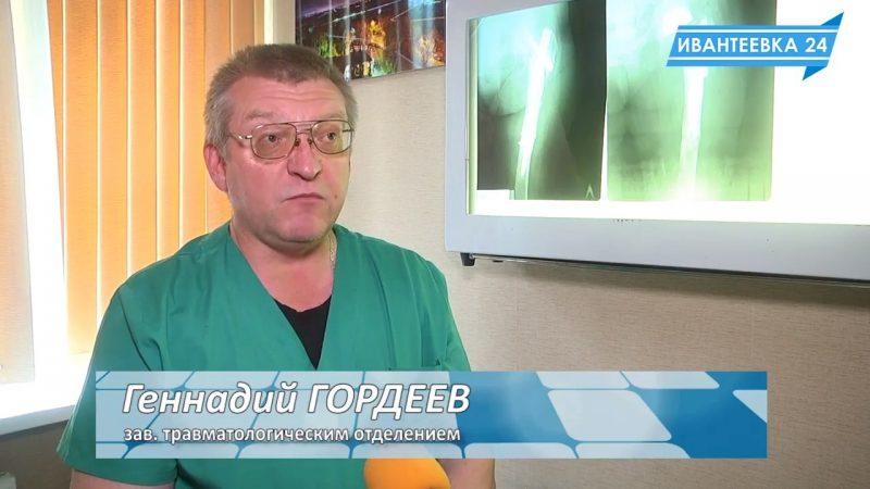 Гордеев зав травматологией