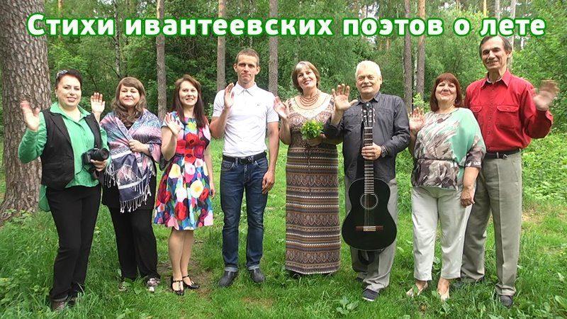 ивантеевские поэты стихи лето