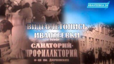 Ретро Ивантеевка Профилакторий