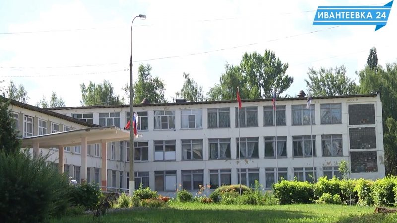 7 школа Ивантеевка