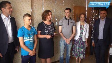 Photo of Глава Ивантеевки вручила сиротам ключи от двух квартир