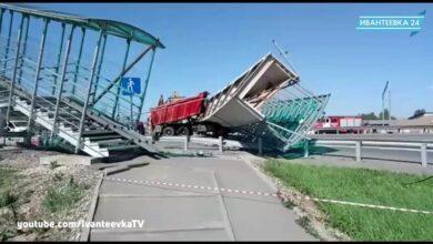 Обрушение моста на Ярославке после въезда грузовика