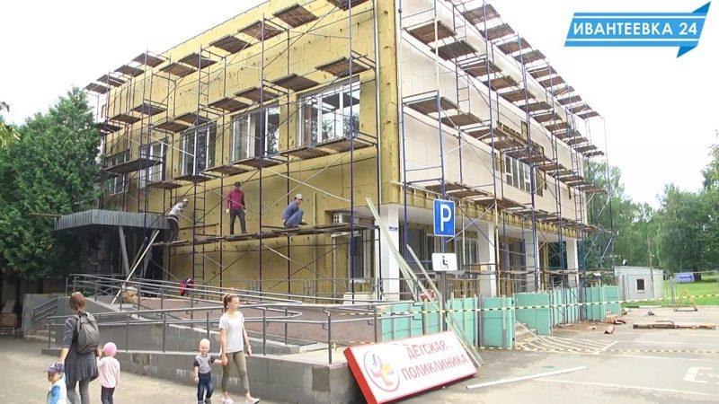 ремонт фасада поликлиники