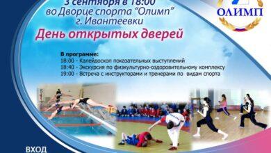 Photo of День открытых дверей в ФОК «Олимп» 3 сентября