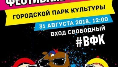 Photo of Всероссийский фестиваль красок в Ивантеевке  31 августа