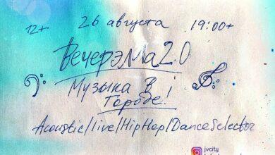 Photo of Музыка в городе. Вечерэлла 2.0