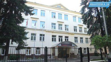 школа 5 Ивантеевка