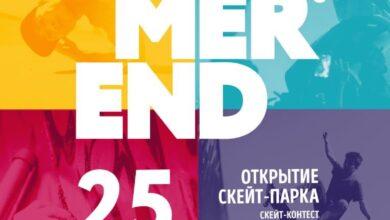 Photo of Молодежный фестиваль SUMMERS END  25 августа