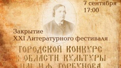 Photo of Закрытие 21-го фестиваля-конкурса им. И.Ф. Горбунова