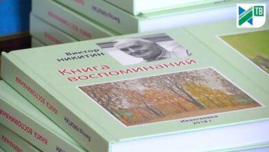 Виктор Никитин Книга воспоминаний