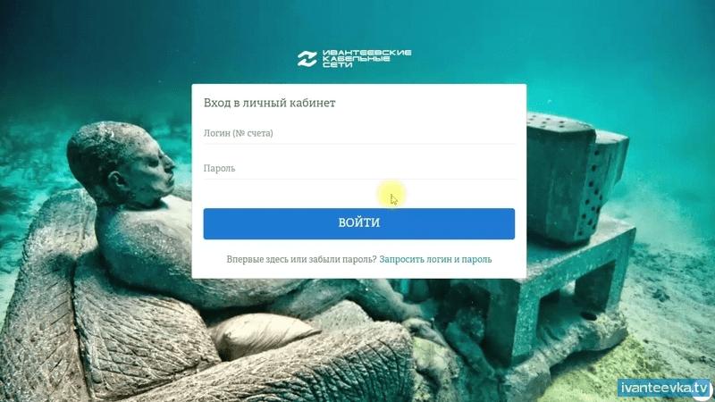 Личный кабинет кабельного ТВ Ивантеевки